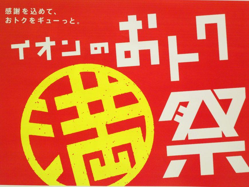 おトク満祭。。。ポイント5倍(^O^)お得な4日間!!
