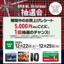 OPEN ME.Christmas!抽選会☆