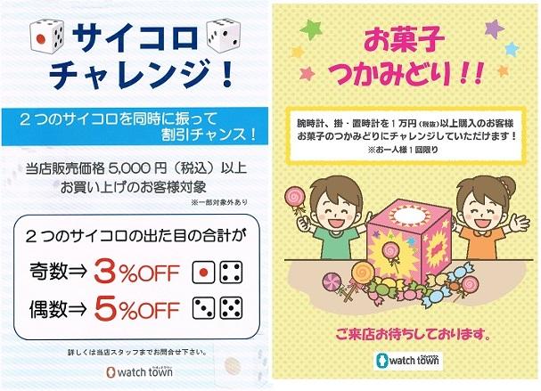 サイコロチャレンジ&お菓子つかみ取り!