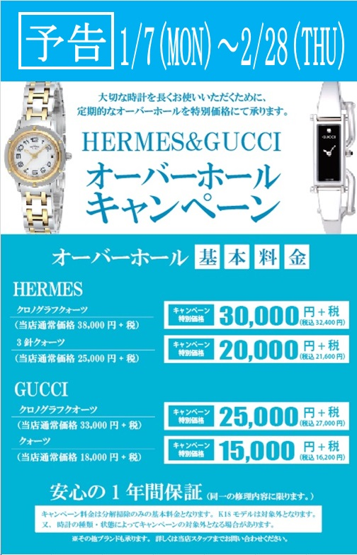 【ユニモちはら台限定】1/7~2/28迄の期間中 HERMES&GUCCI OHキャンペーン開催