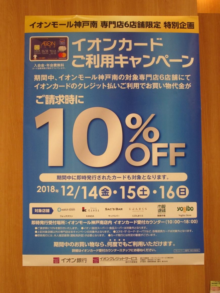 12月14日(金)~16日(日)はイオンカード請求時10%OFF!!+ときめきポイント10倍!!