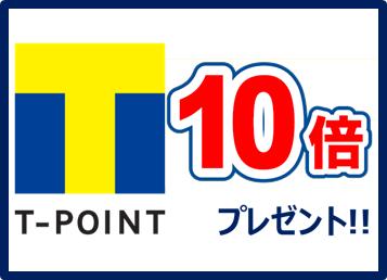 明日から!Tポイント10倍!!