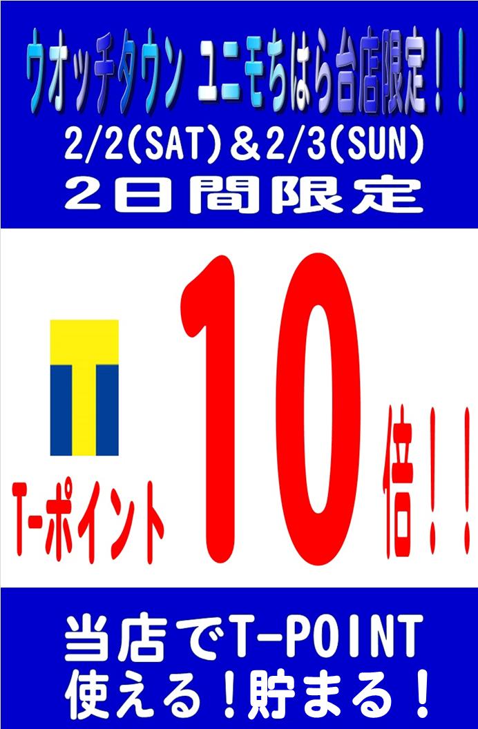 【予告】 ウオッチタウン ユニモちはら台店限定!Tポイント 10倍!!