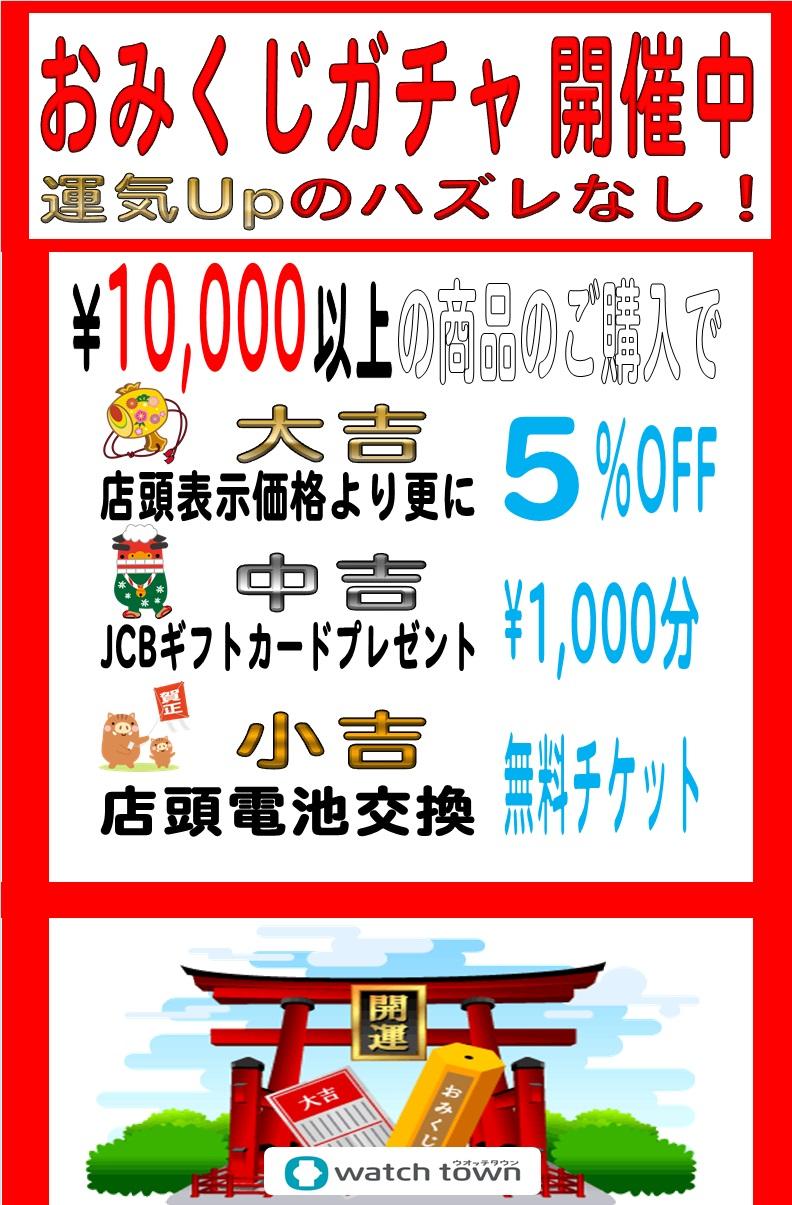 おみくじガチャ開催中!!!1/12~1/27迄の期間中