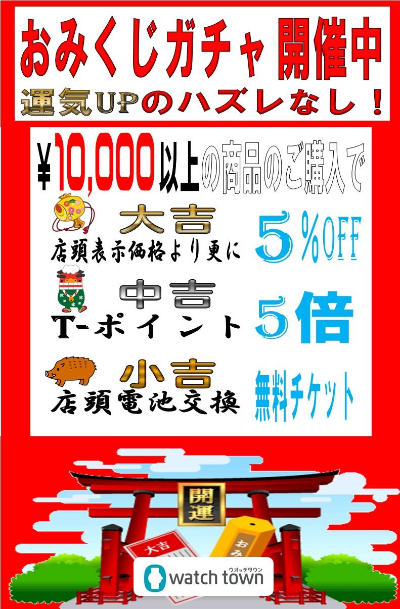 【予告】 おみくじガチャ開催!!