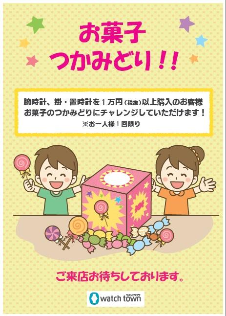 日曜日はお菓子つかみ取りを開催します!