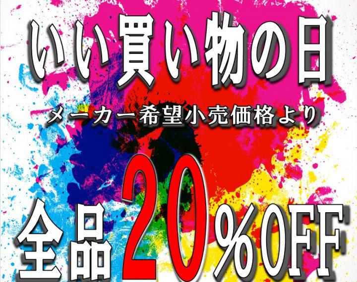 【予告】 ウオッチタウン ユニモちはら台店限定!2/11 店内腕時計20%OFF!!