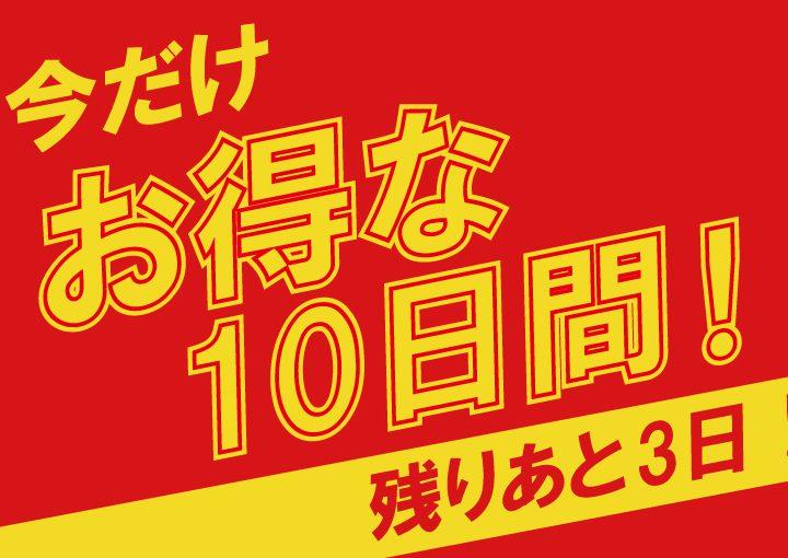 今だけお得な10日間 残りあと3日!!!