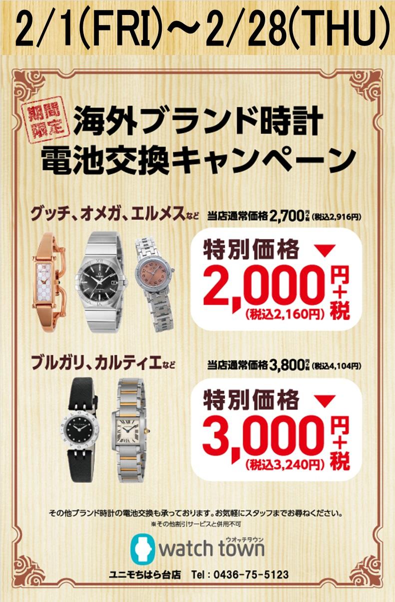 【ウオッチタウン ユニモちはら台店限定】海外ブランド時計電池交換キャンペーン開催中!