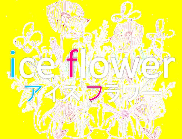 ice flower アイス フラワー 新発売!