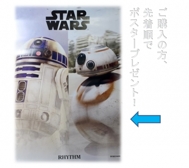 STAR WARS ROGUE ONE ローグワン