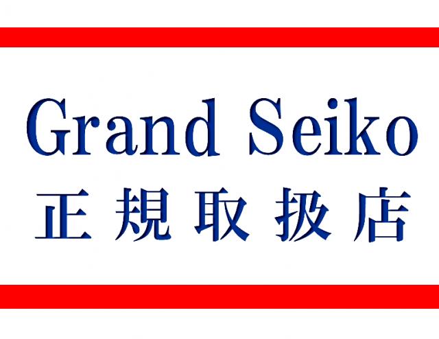 GS グランドセイコー 正規取扱店