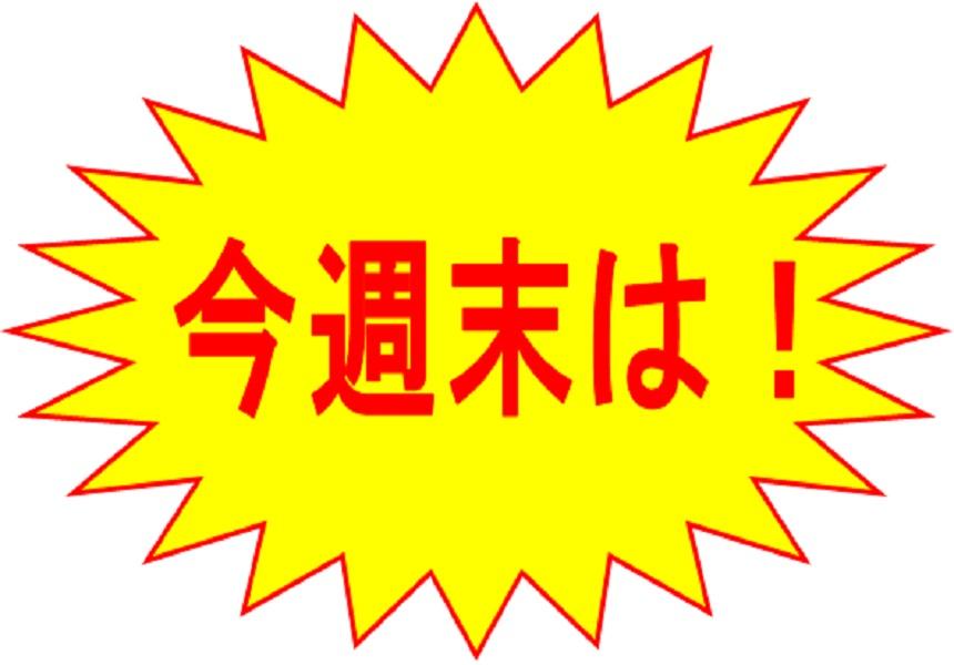 今週末はウオッチタウン丸井吉祥寺店へ!