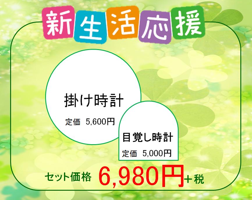 新生活応援セット特別価格でご用意しておりますっ!