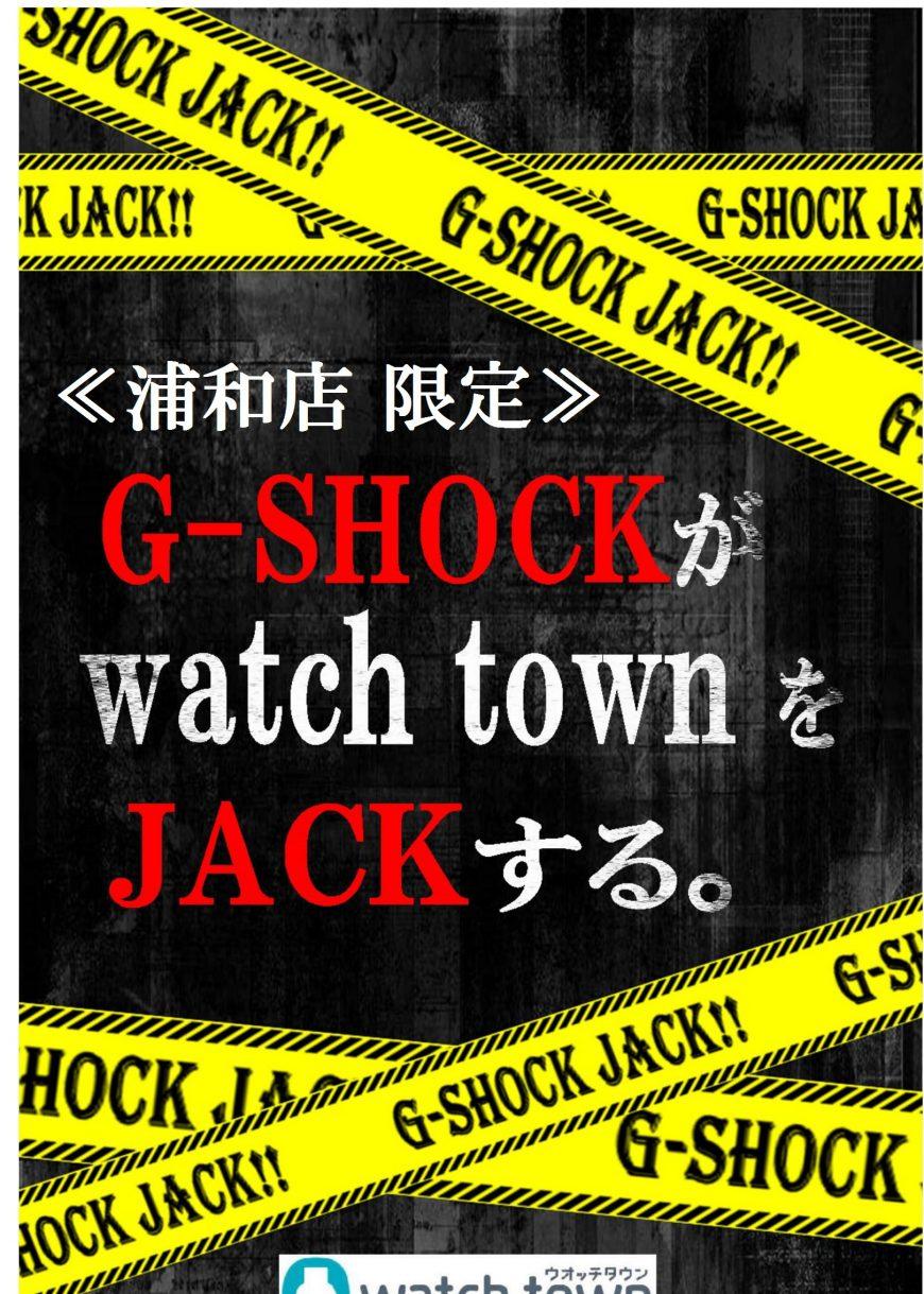【浦和店限定】G-SHOCK JACK!!