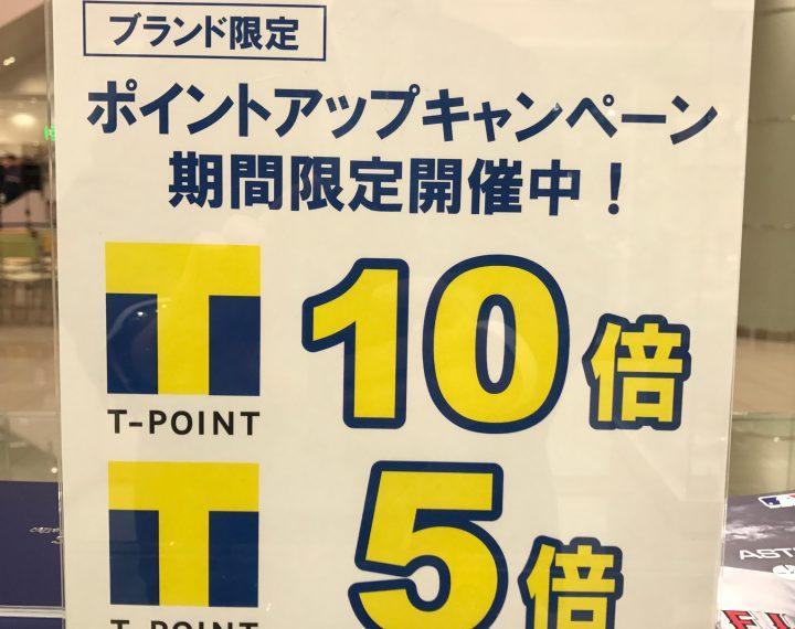 T-POINT ポイントアップキャンペーン