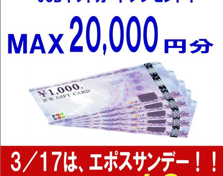 【お知らせ】ウオッチタウン ユニモちはら台店×エポスカード×T-ポイント 平成最後の決算セール!