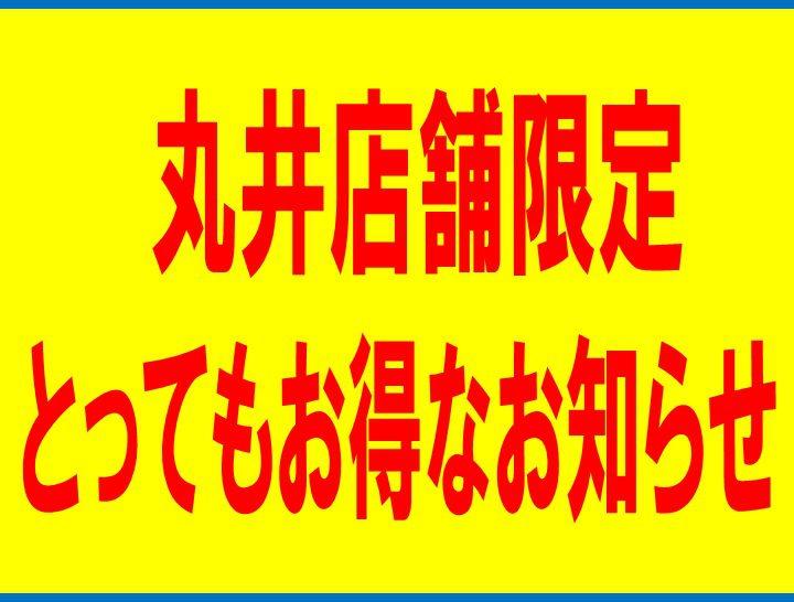 「丸井店舗限定」お得情報!