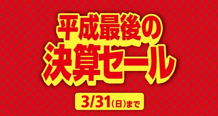 平成 最後の決算セール!!