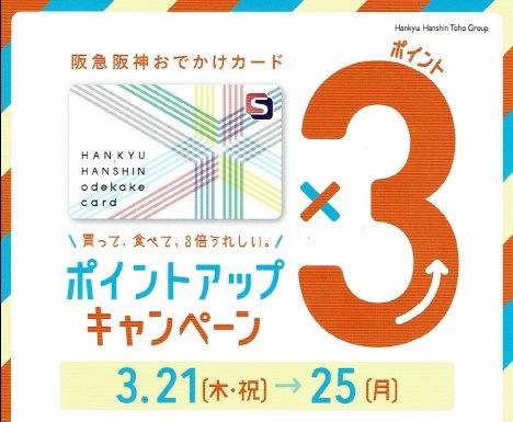 【梅田時計倶楽部限定】Sポイント3倍ポイントアップキャンペーン