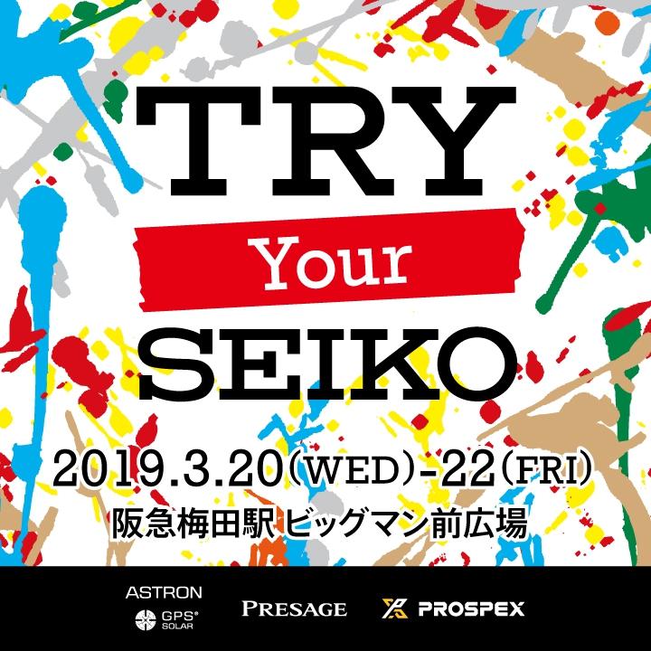 3月20日(水)~3月22日(金)「TRY! Your SEIKO」
