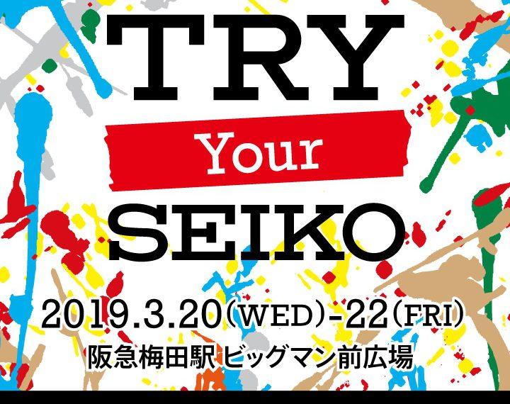 「TRY! Your SEIKO」セイコーウオッチ(株)主催のイベント開催のお知らせ
