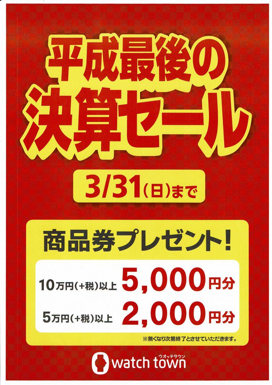 【商品券プレゼント】平成最後の決算セール!