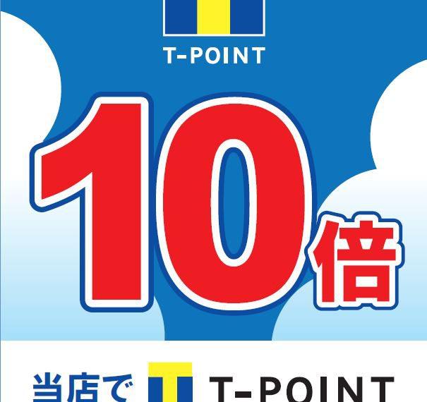 3/30(土)・31(日)はTポイント10倍デー!