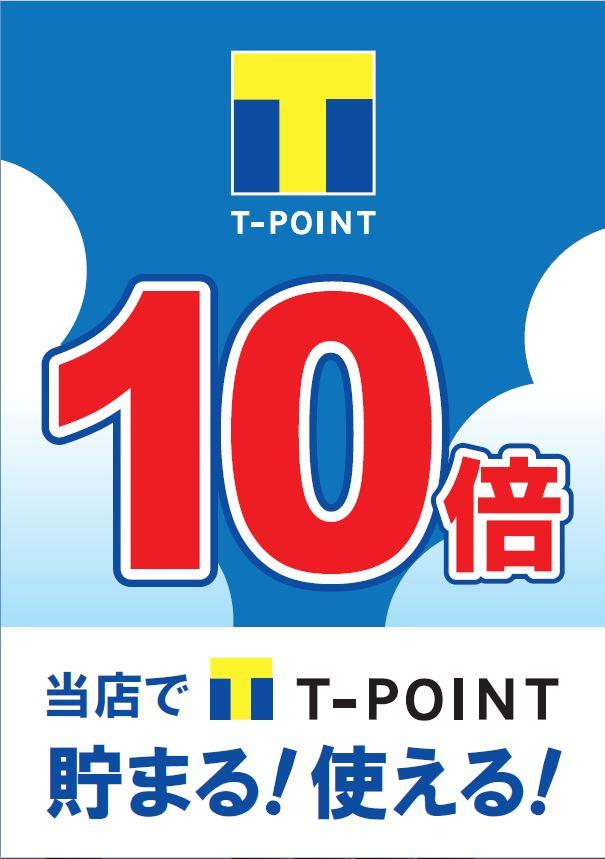 Tポイント10倍デー!!!