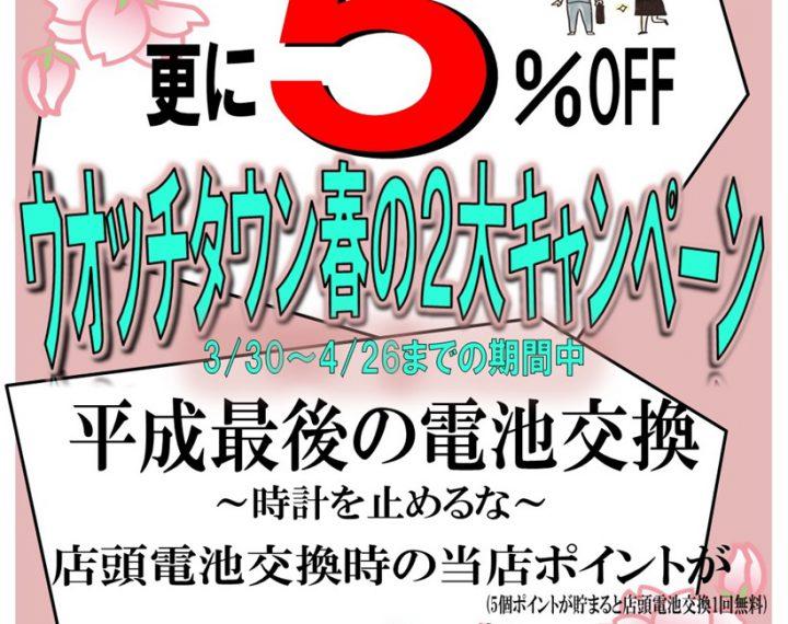 【浦和店限定】春の2大キャンペーン!