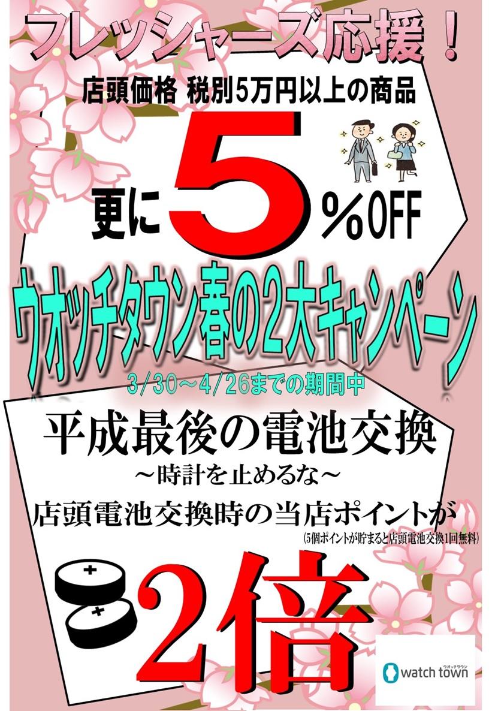 【ウオッチタウンユニモちはら台店限定】春の2大キャンペーン開催!