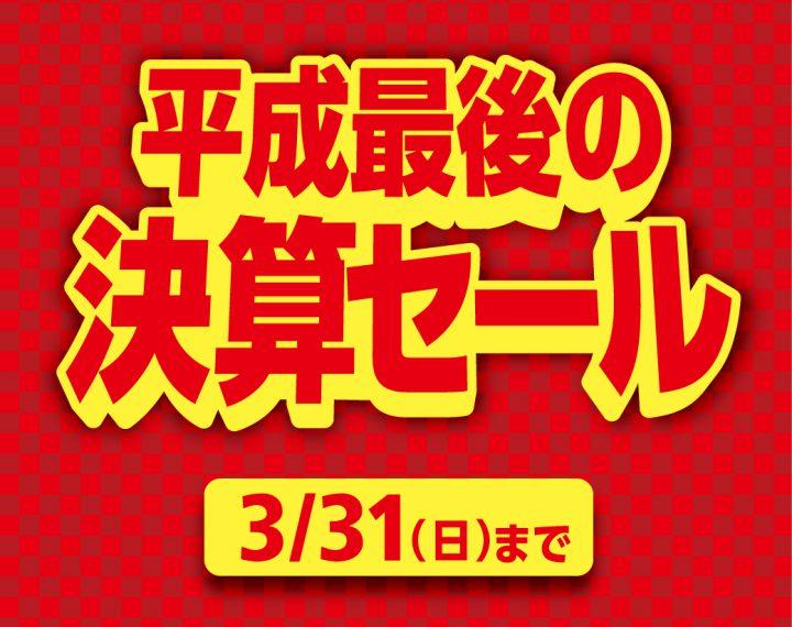 平成最後の決算セール