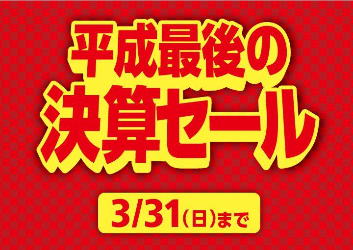 平成最後の決算セール開催!!