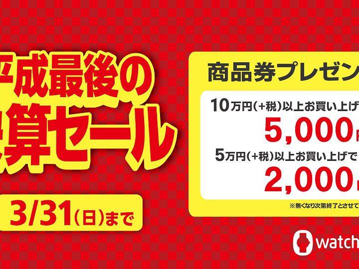 平成最後の決算SALE!商品券プレゼント中♪