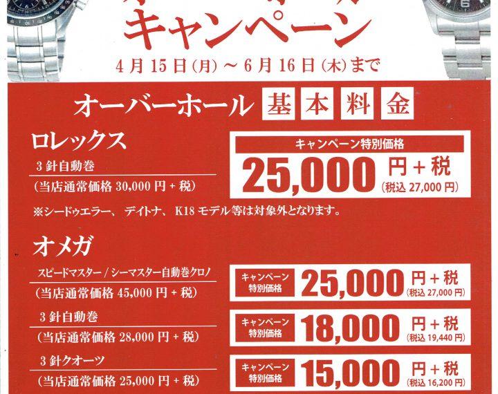 【浦和店限定】ROLEX&OMEGA OHキャンペーン!