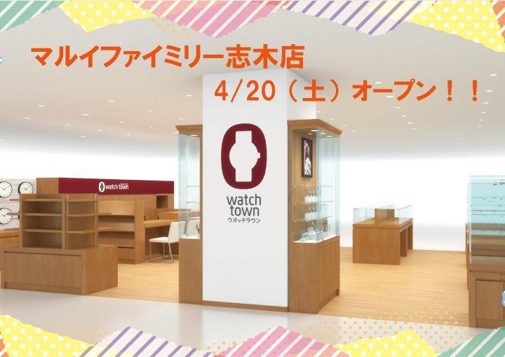 4/20(土)マルイファミリー志木店 オープン!