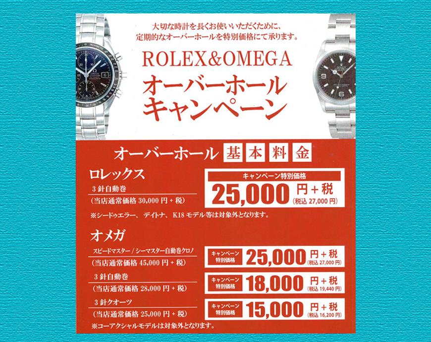 【新松戸店限定】オーバーホールフェア!!