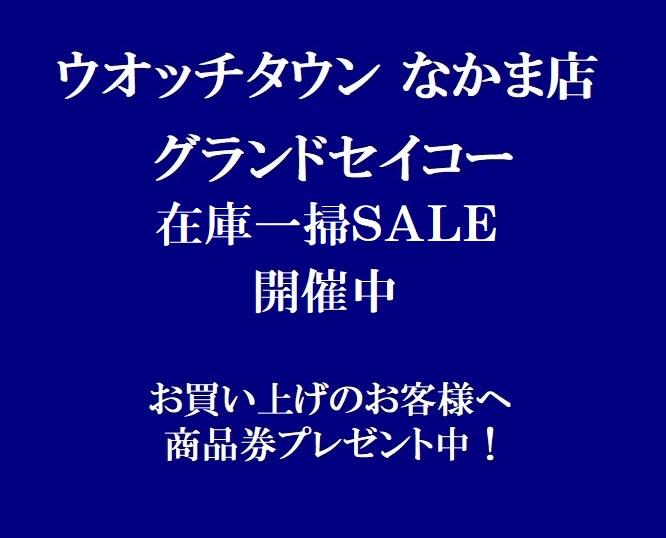 【なかま店限定!】GS在庫一掃セール!