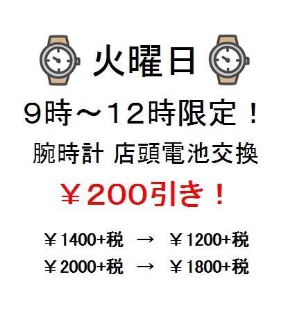 【なかま店限定】火曜日の午前中は電池交換がお得!