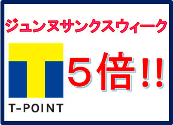 5/29(水)までTポイント5倍!!&店頭電池交換200円OFF!!