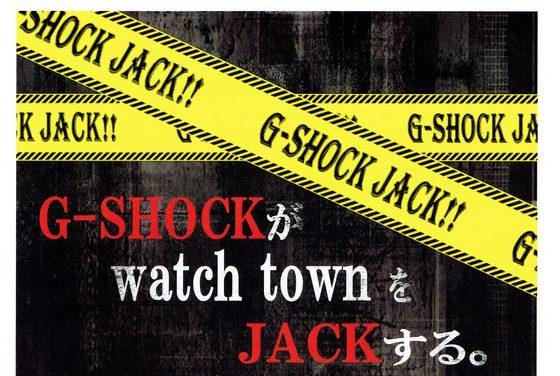 【ウオッチタウン 新松戸店限定】この夏ウオッチタウンがG-SHOCKにJACKされる・・・