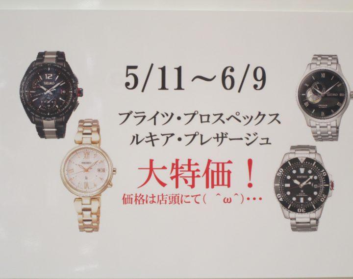 セイコー腕時計フェア開催中!!
