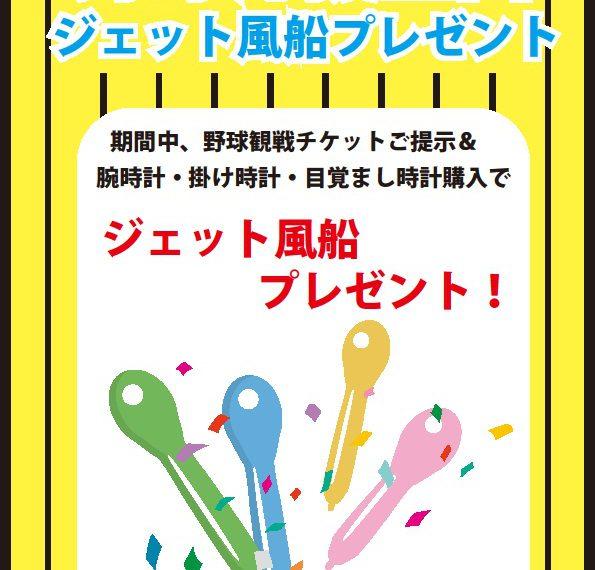野球観戦応援企画!!