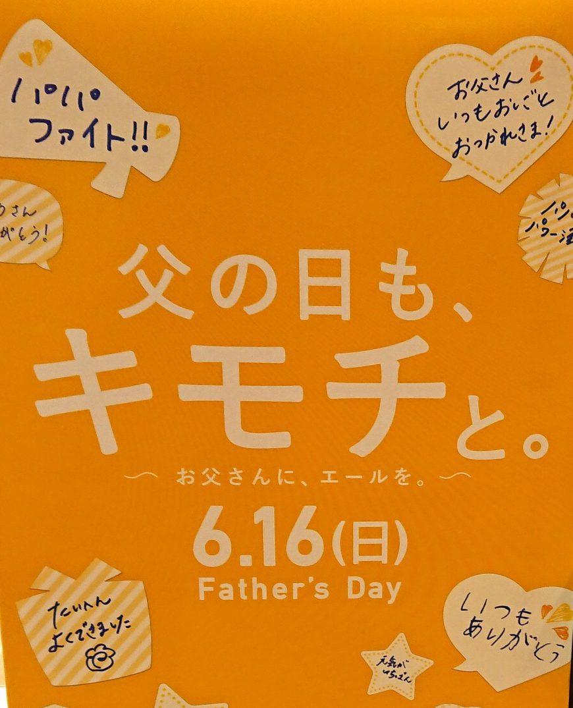 父の日も先取り⁉勝手にサポートしちゃいます!