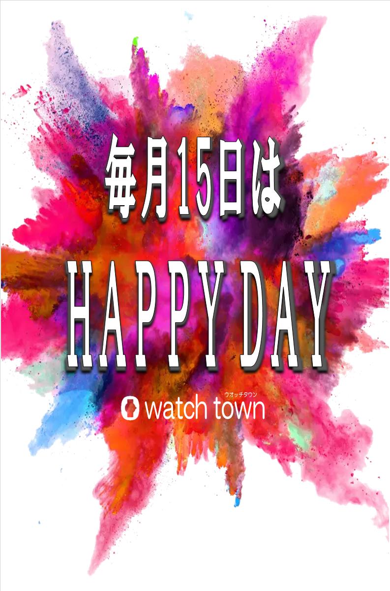 【ウオッチタウン 新松戸店限定】毎月15日は!HAPPY DAY!!