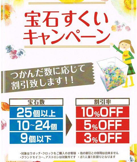 【なかま店限定】7月の日曜日は宝石すくいキャンペーン!