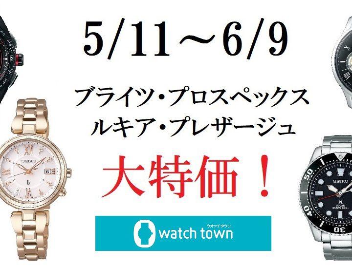 6月9日(日)まで!SEIKO腕時計フェア