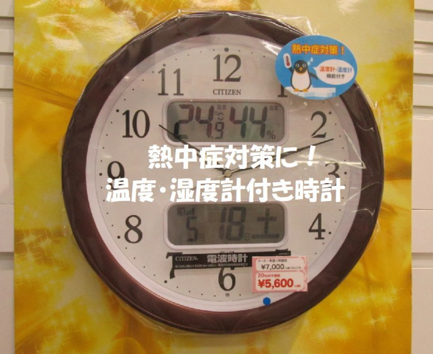 これからの季節にオススメの時計^^