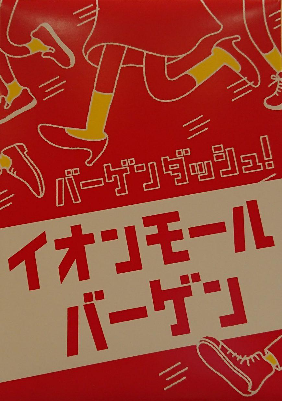 6/28~7/11までイオンモールバーゲン開催しております!!