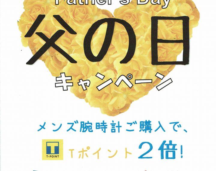 【ウオッチタウン青葉台東急スクエア店限定】父の日キャンペーン!頑張るお父さんへ贈り物をしよう!
